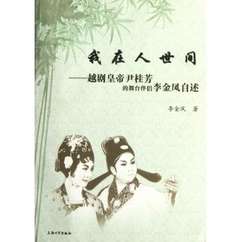 我在人世间--越剧皇帝尹桂芳的舞台伴侣李金凤自述