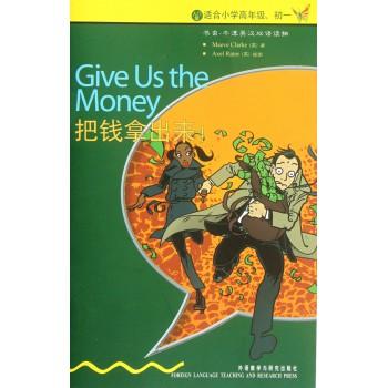 把钱拿出来(入门级适合小学高年级初1)/书虫牛津英汉双语读物
