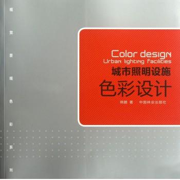 城市照明设施色彩设计