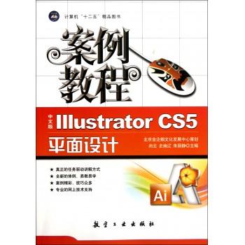 案例教程(中文版Illustrator CS5平面设计)