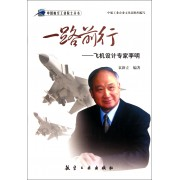 一路前行--飞机设计专家李明/中国航空工业院士丛书