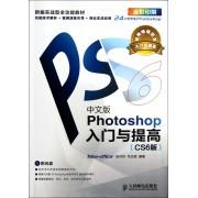 中文版Photoshop入门与提高(附光盘CS6版全彩印刷)
