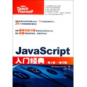 JavaScript入门经典(第4版修订版)