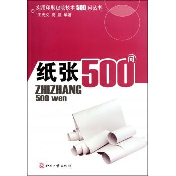 纸张500问/实用印刷包装技术500问丛书