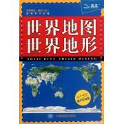 世界地图世界地形