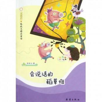 会说话的稻草堆/五色石张秋生精品童话