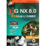 UG NX8.0中文版快速入门实例教程(附光盘)/计算机辅助设计快速入门系列