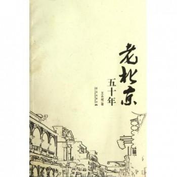 老北京五十年