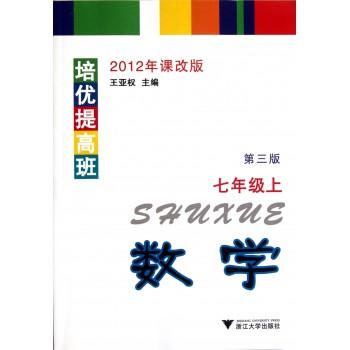 数学(7上第3版2012年课改版)/培优提高班