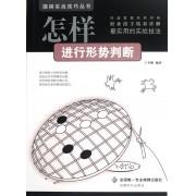怎样进行形势判断/围棋实战技巧丛书