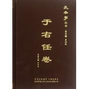 长安学丛书(于右任卷)(精)