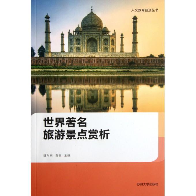 世界旅游景点赏析/人文教育普及丛书