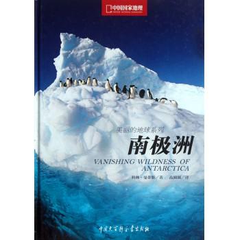 南*洲(中国国家地理)(精)/美丽的地球系列