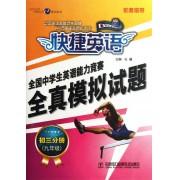 全国中学生英语能力竞赛全真模拟试题<初3分册9年级>2盒装(磁带)/快捷英语