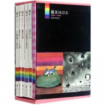 幾米袖珍本(共6册2004-2006)(精)
