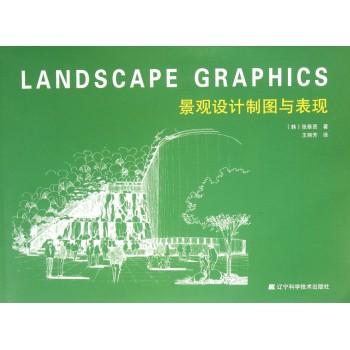 景观设计制图与表现
