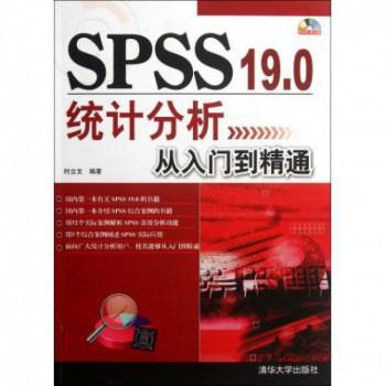 SPSS19.0统计分析从入门到精通(附光盘)