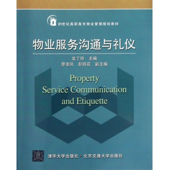 物业服务沟通与礼仪(21世纪高职高专物业管理规划教材)