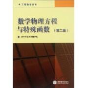 数学物理方程与特殊函数(第2版)/工程数学丛书