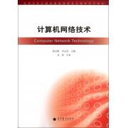 计算机网络技术(高等学校计算机基础课程多元教学系列教材)