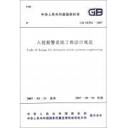 入侵报警系统工程设计规范(GB50394-2007)/中华人民共和国国家标准