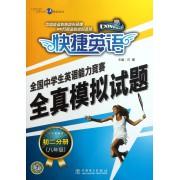 全国中学生英语能力竞赛全真模拟试题(初2分册8年级)/快捷英语