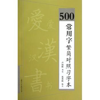 500常用字繁简对照习字本