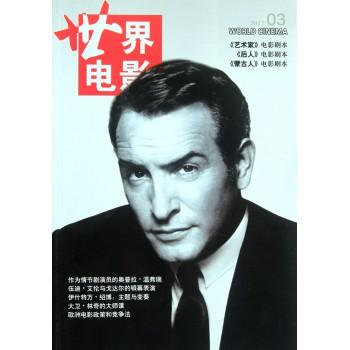 世界电影(2012.3双月刊)
