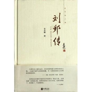 刘邦传(精)/中华名人传