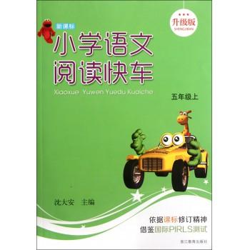 小学语文阅读快车(5上新课标升级版)