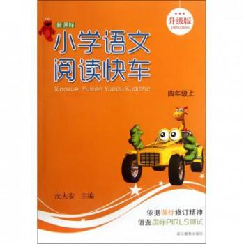小学语文阅读快车(4上新课标升级版)