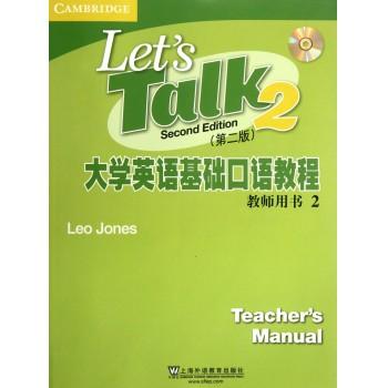 大学英语基础口语教程(附光盘第2版教师用书2)