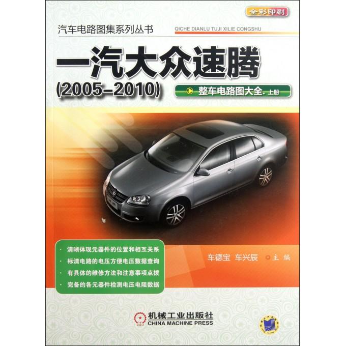 一汽大众速腾(2005-2010整车电路图大全上全彩印刷)
