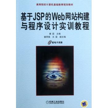 关于青春的名家散文_基于JSP的Web网站构建与程序设计实训教程(高等院校计算机基础 ...
