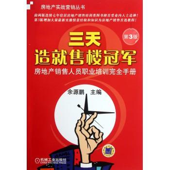 三天造就售楼**(第3版房地产销售人员职业培训完全手册)/房地产实战营销丛书