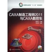 CAXA制造工程师2011与CAXA数控车(附光盘高等职业教育十二五规划教材)