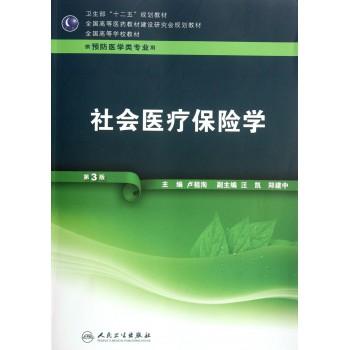社会医疗保险学(供预防医学类专业用第3版全国高等学校教材)