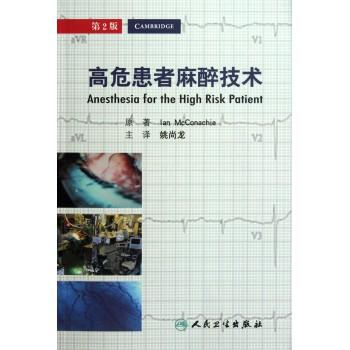 高危患者麻醉技术(第2版)