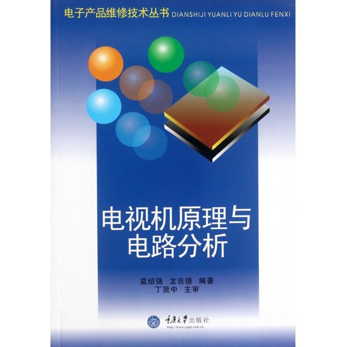 出版社:重庆大学