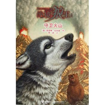 守卫火山/*境狼王系列