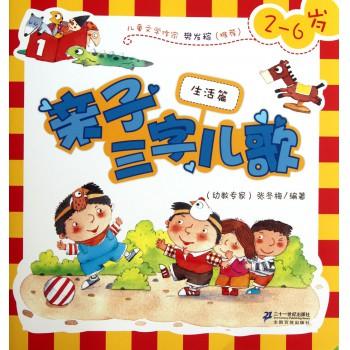 亲子三字儿歌(生活篇2-6岁)