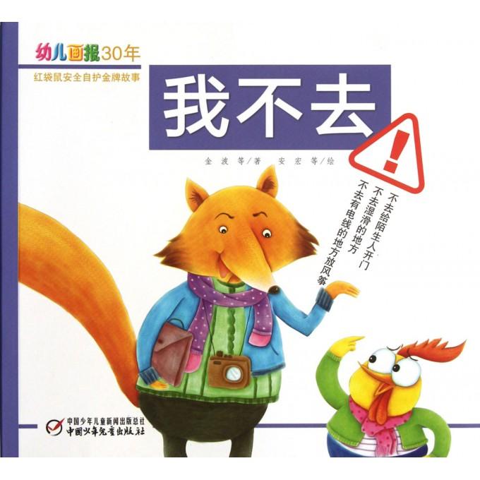 我不去/幼儿画报30年红袋鼠安全自护金牌故事