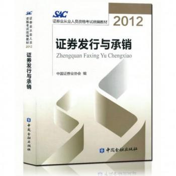 证券发行与承销(2012证券业从业人员资格考试统编教材)