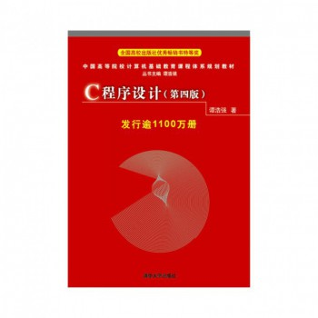 C程序设计(第4版中国高等院校计算机基础教育课程体系规划教材)