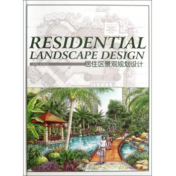 居住区景观规划设计(精)