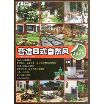 庭院设计(营造日式自然风)