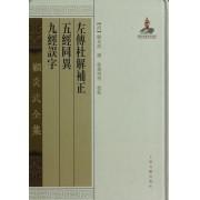 左传杜解补正五经同异九经误字(精)/顾炎武全集