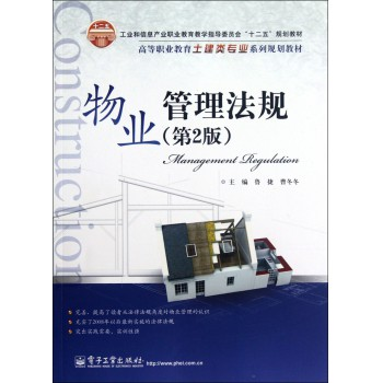 物业管理法规(第2版高等职业教育土建类专业系列规划教材)