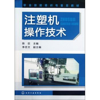 注塑机操作技术(职业技能培训与鉴定教材)