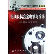 铝镁及其合金电镀与涂饰(第2版)/实用电镀技术丛书